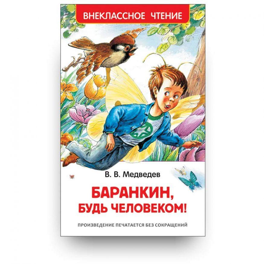 libro-in-russo-barankin-bud-chelovekom-cover