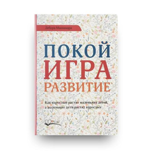 libro-in-russo-capire-i-piccoli-cover