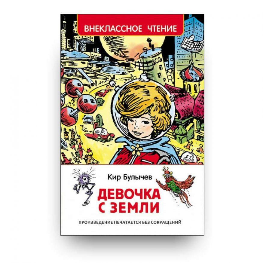 книга-Девочка с Земли-купит в Италии
