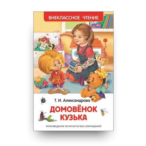 libro-in-russo-domovenok-kuzka-cover
