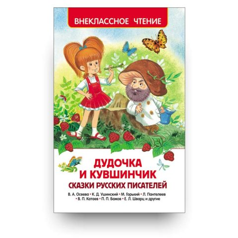 libro-in-russo-dudochka-i-kuvshinchik-skazki-russkih-pisateley-cover