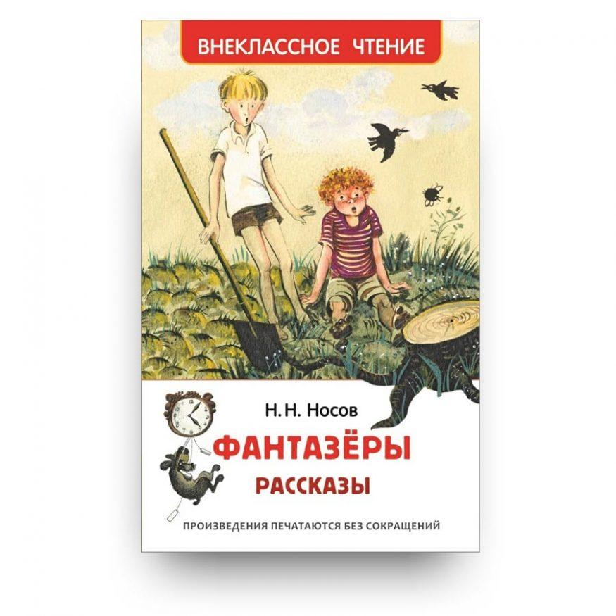 libro-in-russo-fantazery-rasskazy-cover