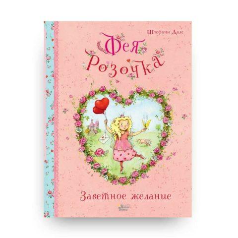 книга-Фея Розочка. Заветное желание-купить в Италии