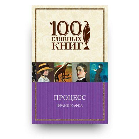 Libro Il processo di Franz Kafka in Russo