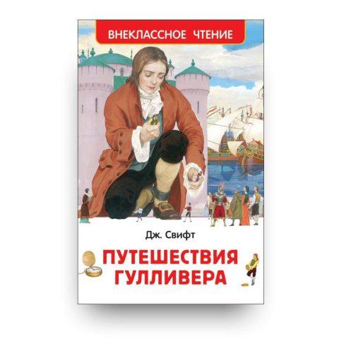 libro-in-russo-i-viaggi-di-gulliver-cover