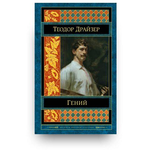 Книга Гений - Теодор Драйзер купить в Италии