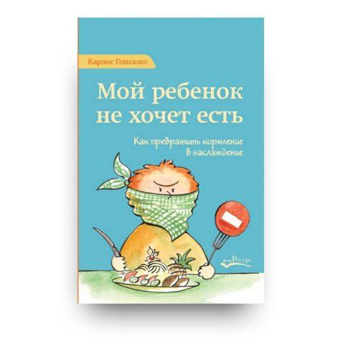 книга-Мой ребенок не хочет есть-купить в Италии