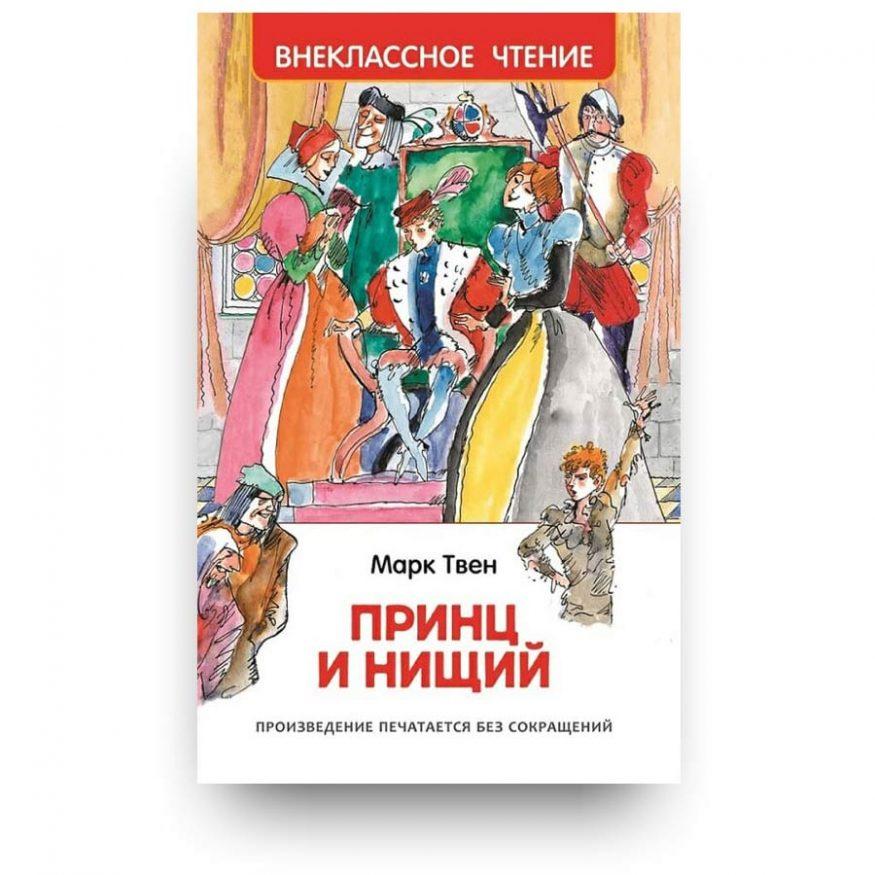 libro-in-russo-il-principe-e-il-povero-cover
