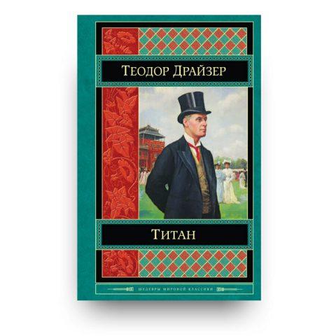 Libro Il titano di Theodore Dreiser in Russo