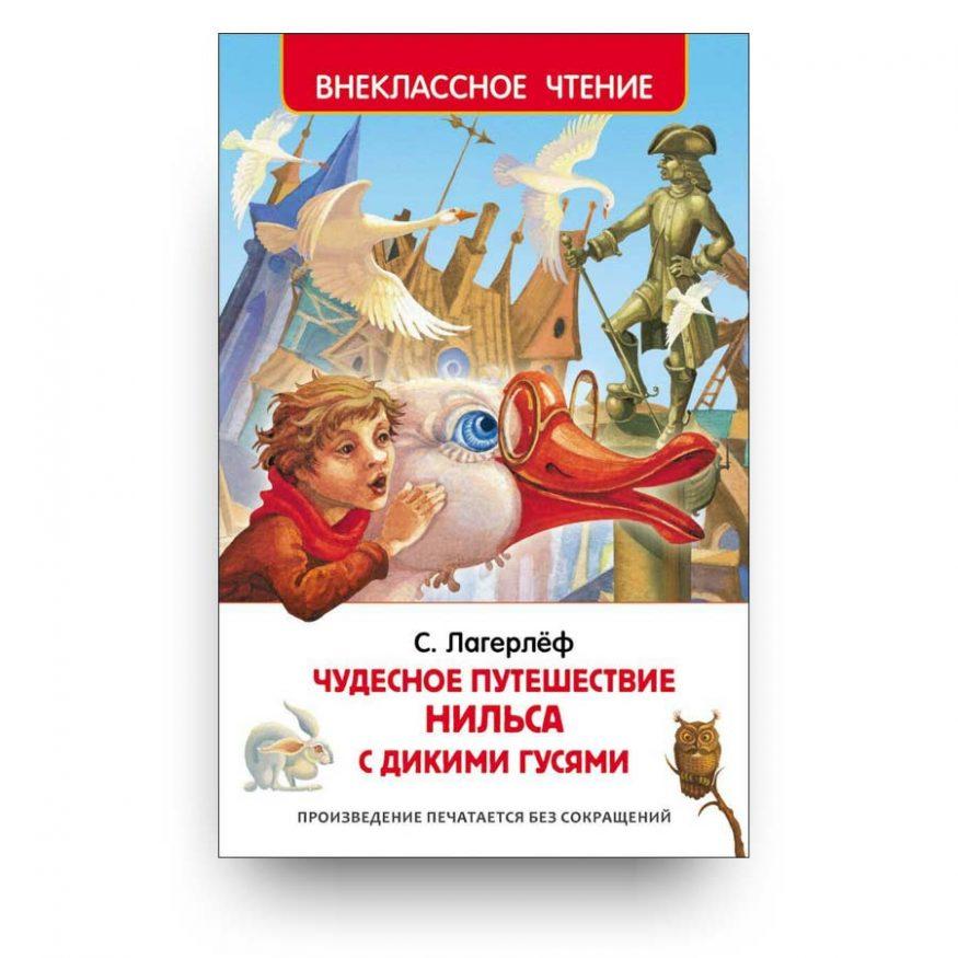 libro-in-russo-il-viaggio-meraviglioso-di-nils-holgersson-cover