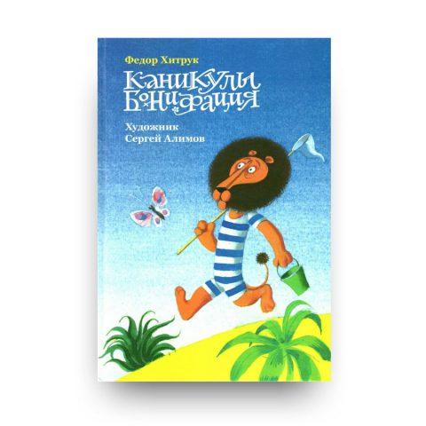 libro-in-russo-kanikuly-bonifaziya-cover