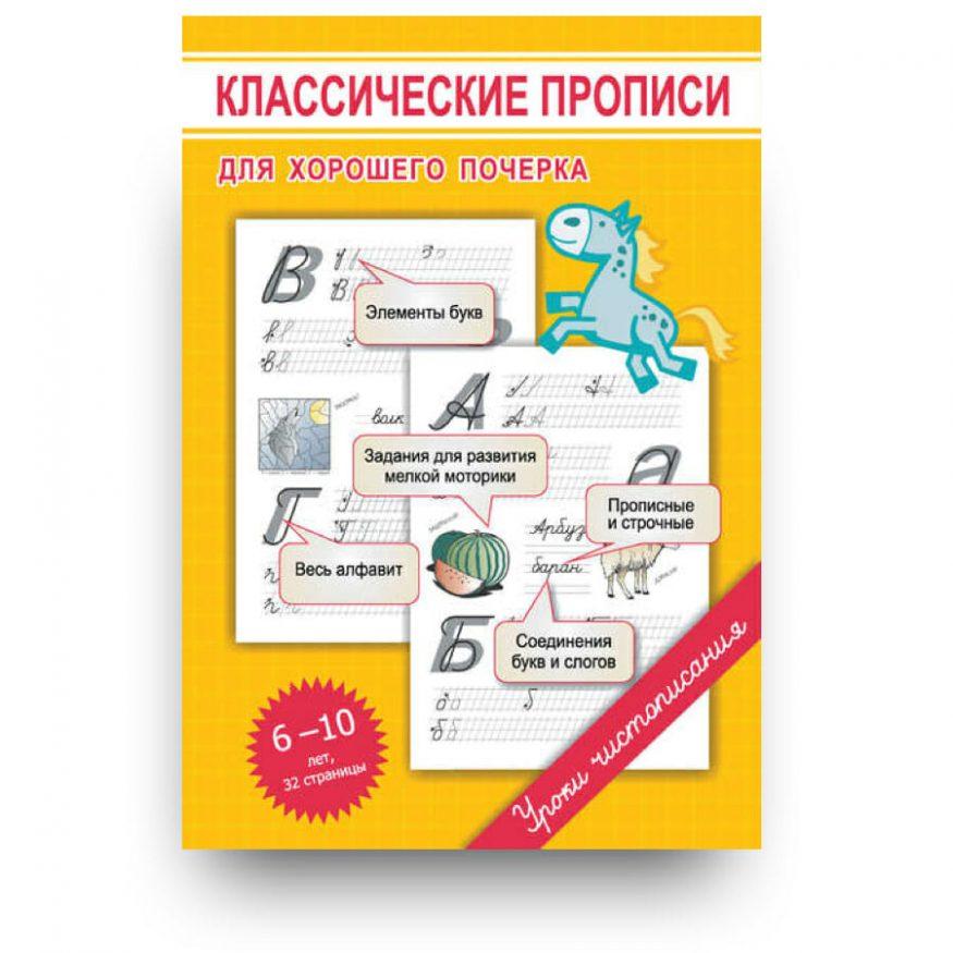 Quaderno di apprendimento della prima scrittura in Russo