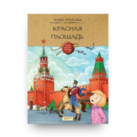 libro-in-russo-krasnaya ploshchad-cover