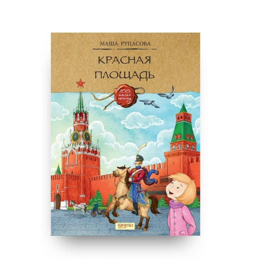 книга-Красная площадь-купить в Италии