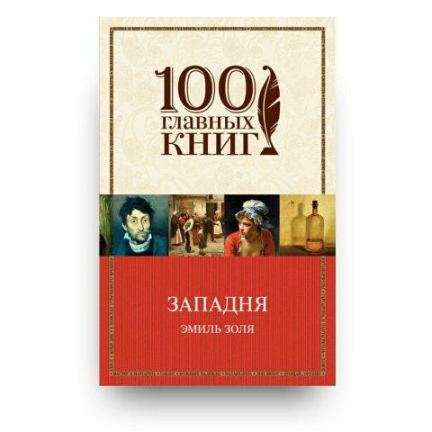 Libro L'ammazzatoio di Emile Zola in lingua Russa
