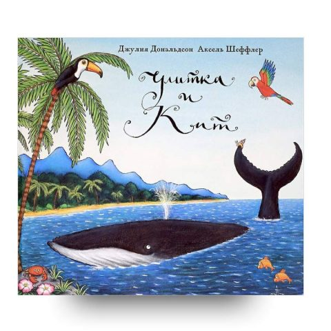 книга-Улитка и кит-Джулия Дональдсон-купить в Италии