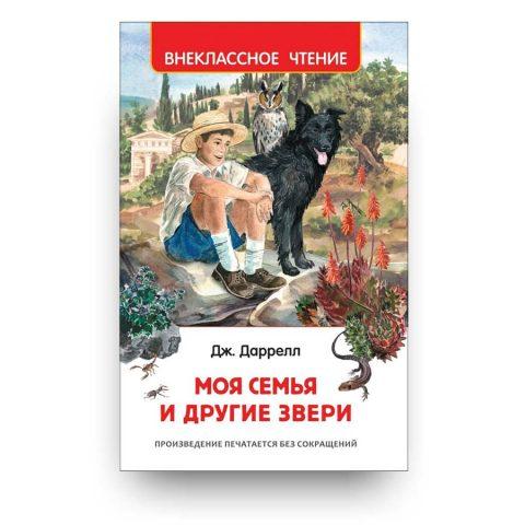 libro-in-russo-la-mia-famiglia-e-altri-animali-cover