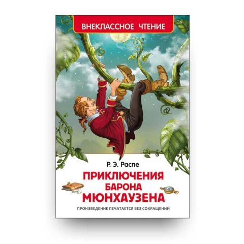 книга-Приключения барона Мюнхаузена-купить в Италии