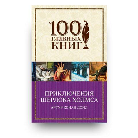 Libro Le avventure di Sherlock Holmes di Arthur Conan Doyle in Russo