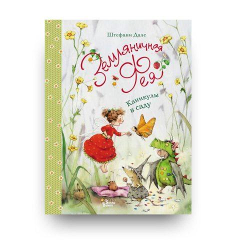 книга-Земляничная фея. Каникулы в саду-купить в Италии