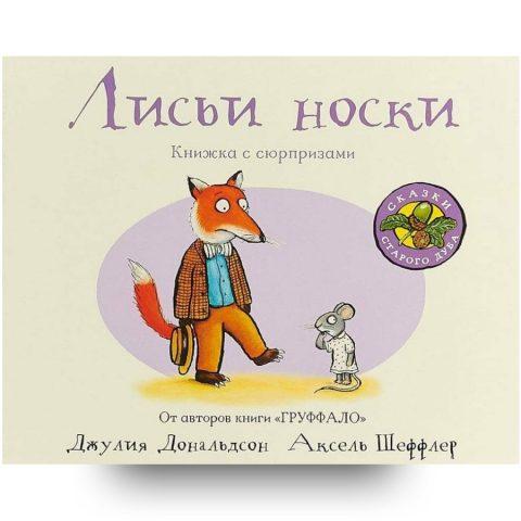 libro-in-russo-lisi-noski-cover