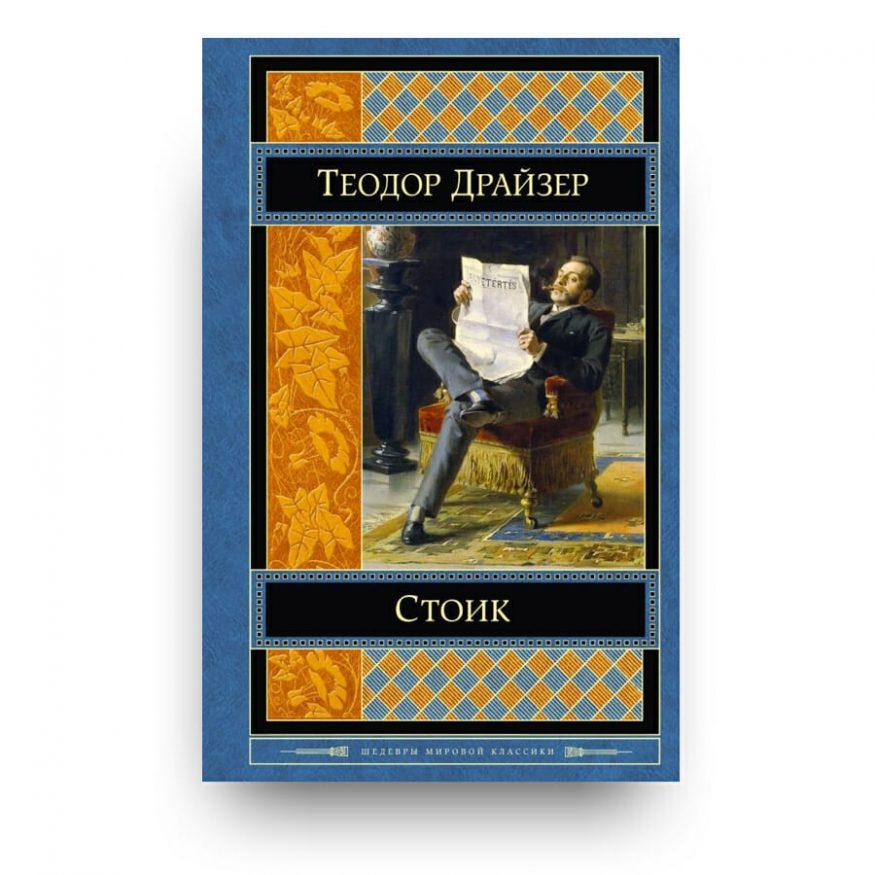 Libro Lo stoico di Theodore Dreiser Russo