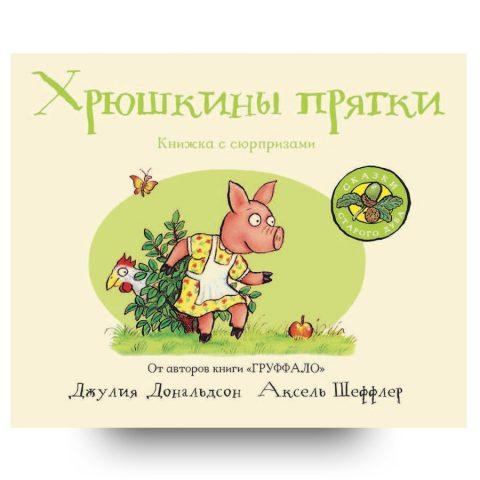 libro-in-russo-maialina-e-il-nascondino-cover