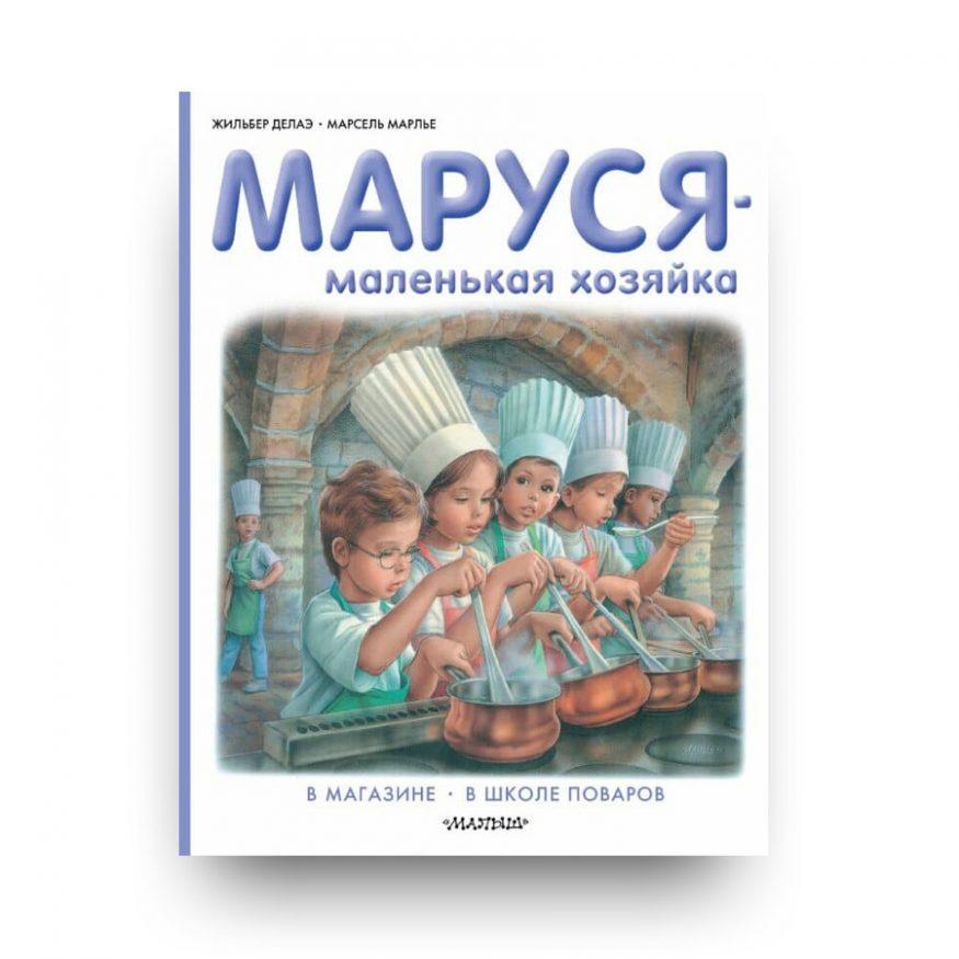 книга Маруся - маленькая хозяйка купить в Италии