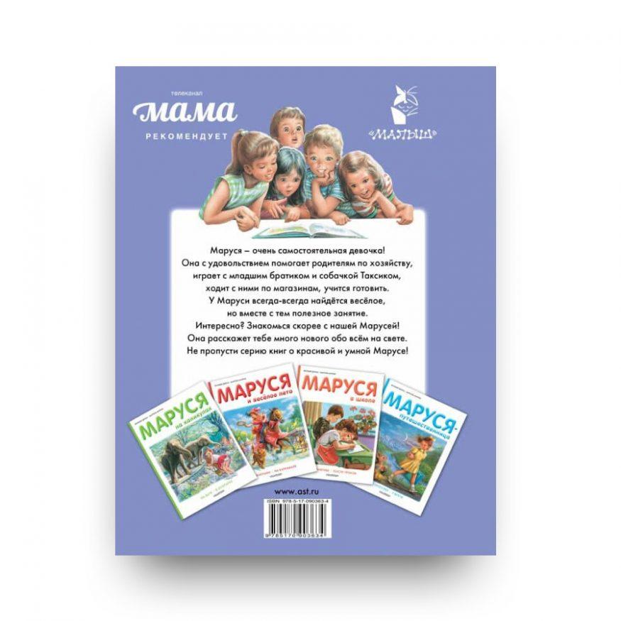 книга-Маруся - маленькая хозяйка обложка