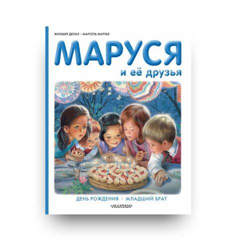 книга-Маруся и её друзья. День рождения. Младший брат-купить в Италии