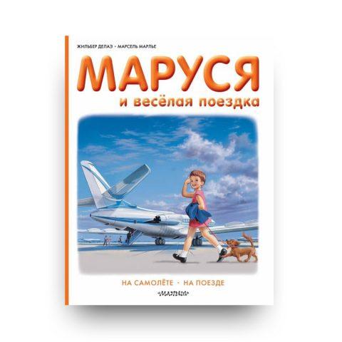 книга-Маруся и весёлая поездка. На самолёте. На поезде-купить в Италии