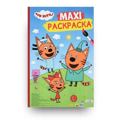 """Макси-раскраска """"Три кота"""" купить в Италии"""