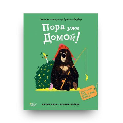 libro-in-russo-medved-i-gusik-pora-uzhe-domoj-cover