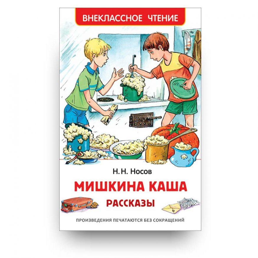 libro-in-russo-mishkina-kasha-rasskazy-cover