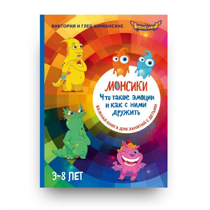 Libro in Russo di emozioni per bambini - Monsiki