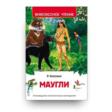 libro-in-russo-mowgli-cover