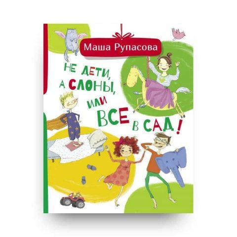 книга-Не дети, а слоны, или Все в сад!-купить в Италии