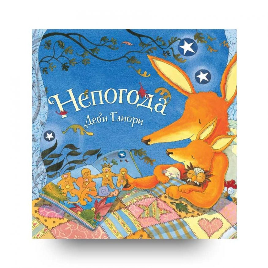 libro-in-russo-nepogoda-cover