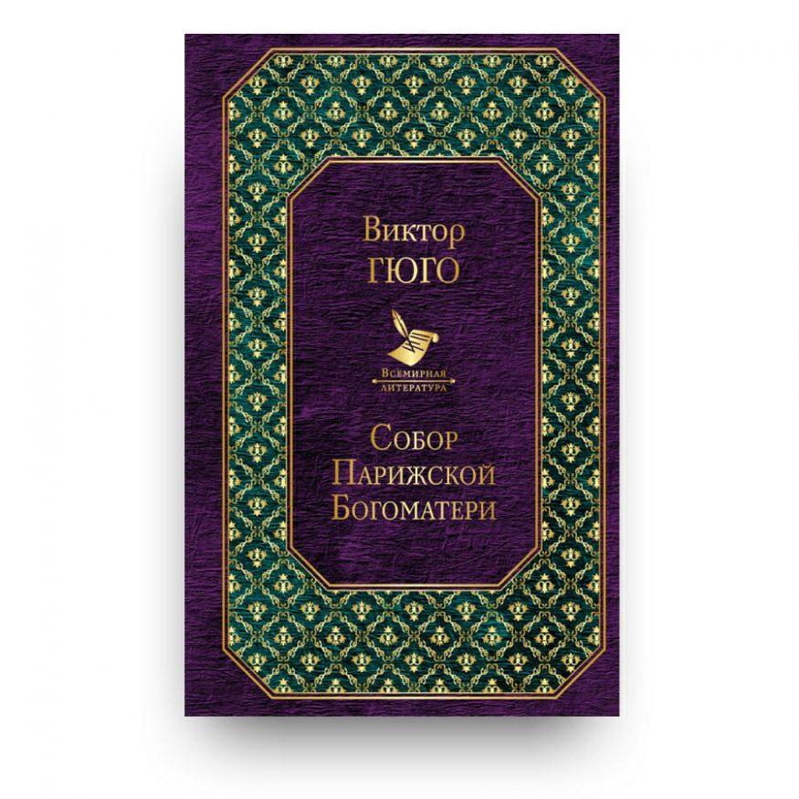 Libro Notre-Dame de Paris di Victor Hugo in Russo
