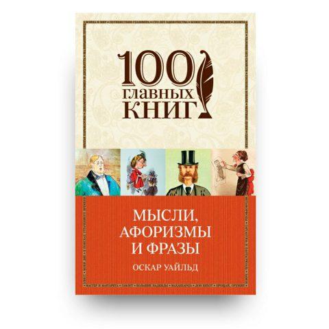 """Книга """"Мысли, афоризмы и фразы"""" - Оскар Уайльд - на русском языке"""