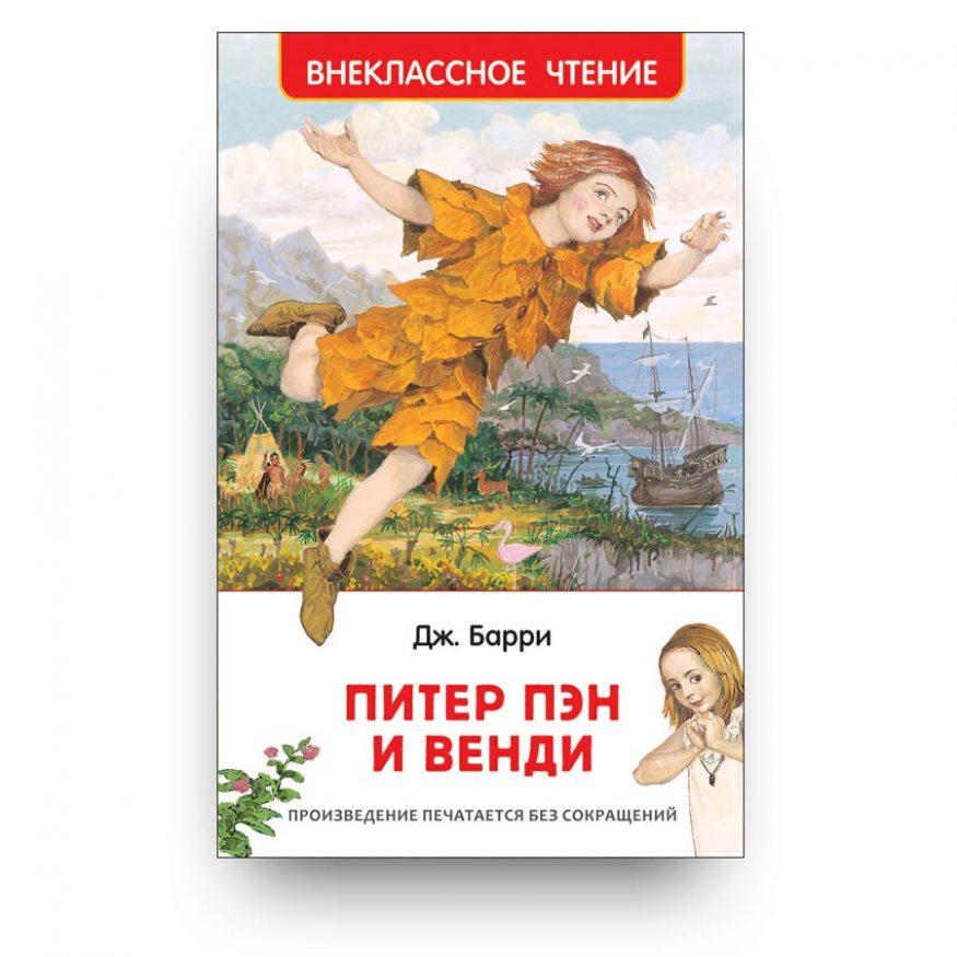 libro-in-russo-piter-pen-i-vendi-cover