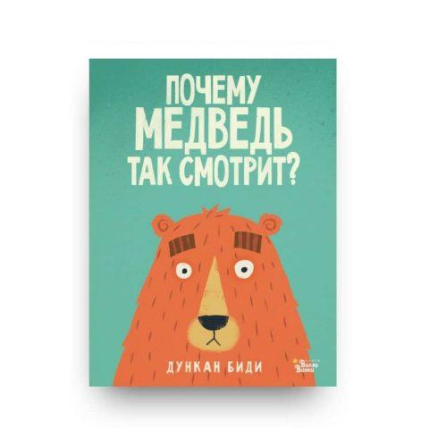 книга-Почему медведь так смотрит?-купить в Италии