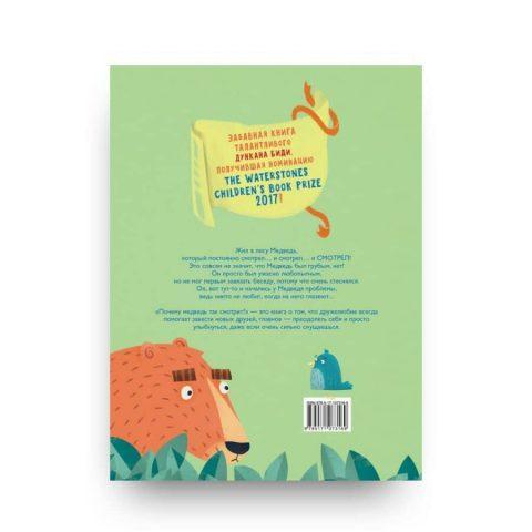 книга Почему медведь так смотрит? разворот 1
