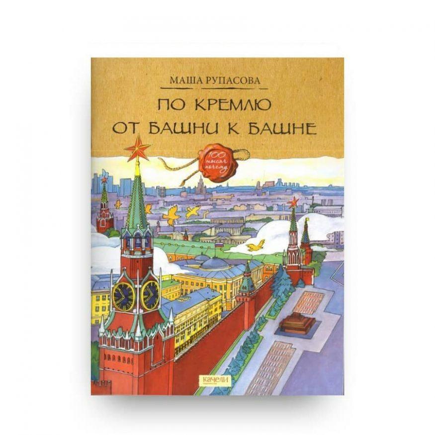 libro-in-russo-po-kremlyu-ot-bashni-k-bashne-cover
