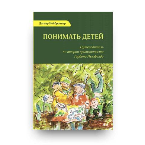 libro-in-russo-ponimat-detey-putevoditel-po-teorii-privyazannosti-gordona-nyufelda-cover
