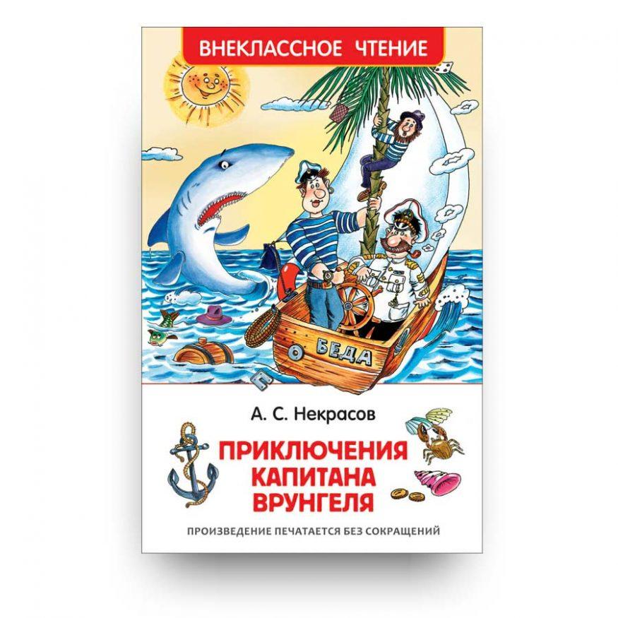 libro-in-russo-priklyucheniya-kapitana-vrungelya-cover