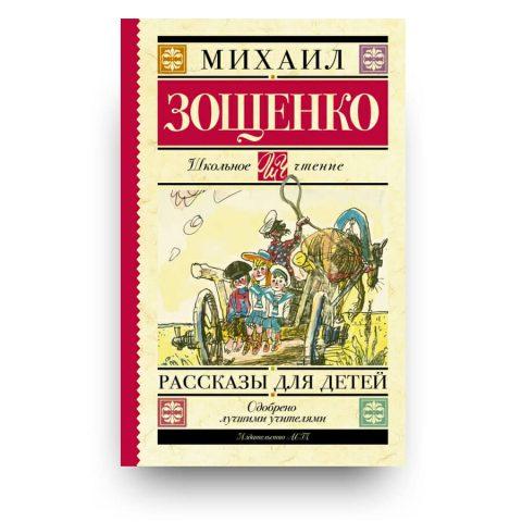 Libro in Russo per bambini di Mihail Zosenko