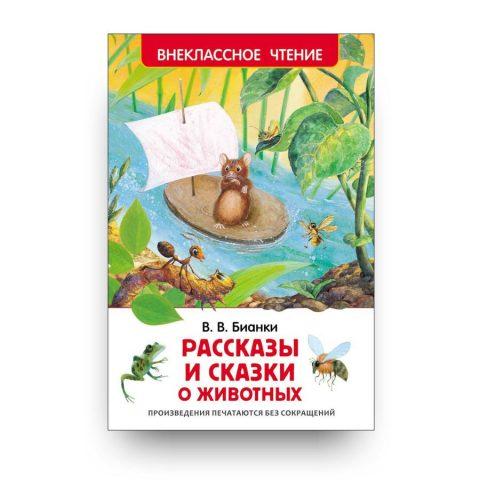 книга-Рассказы и сказки о животных-купить в Италии