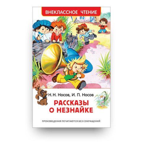 libro-in-russo-rasskazy-o-neznayke-cover