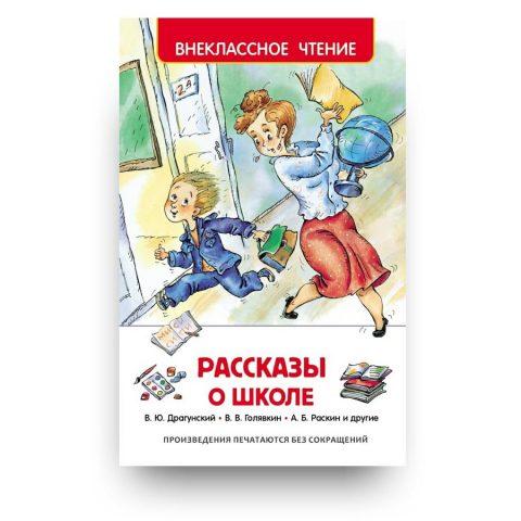 libro-in-russo-rasskazy-o-shkole-cover